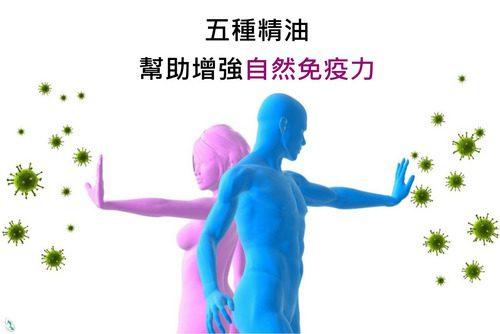 增強免疫力精油