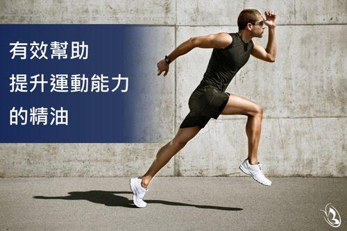 提升運動能力精油
