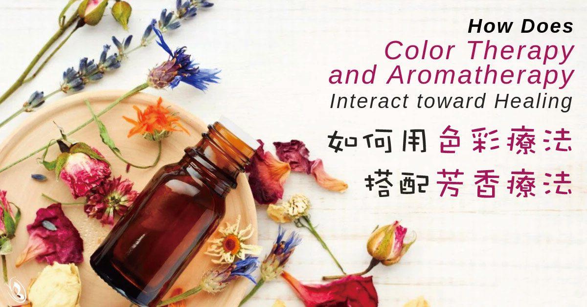 色彩療法搭配芳香療法