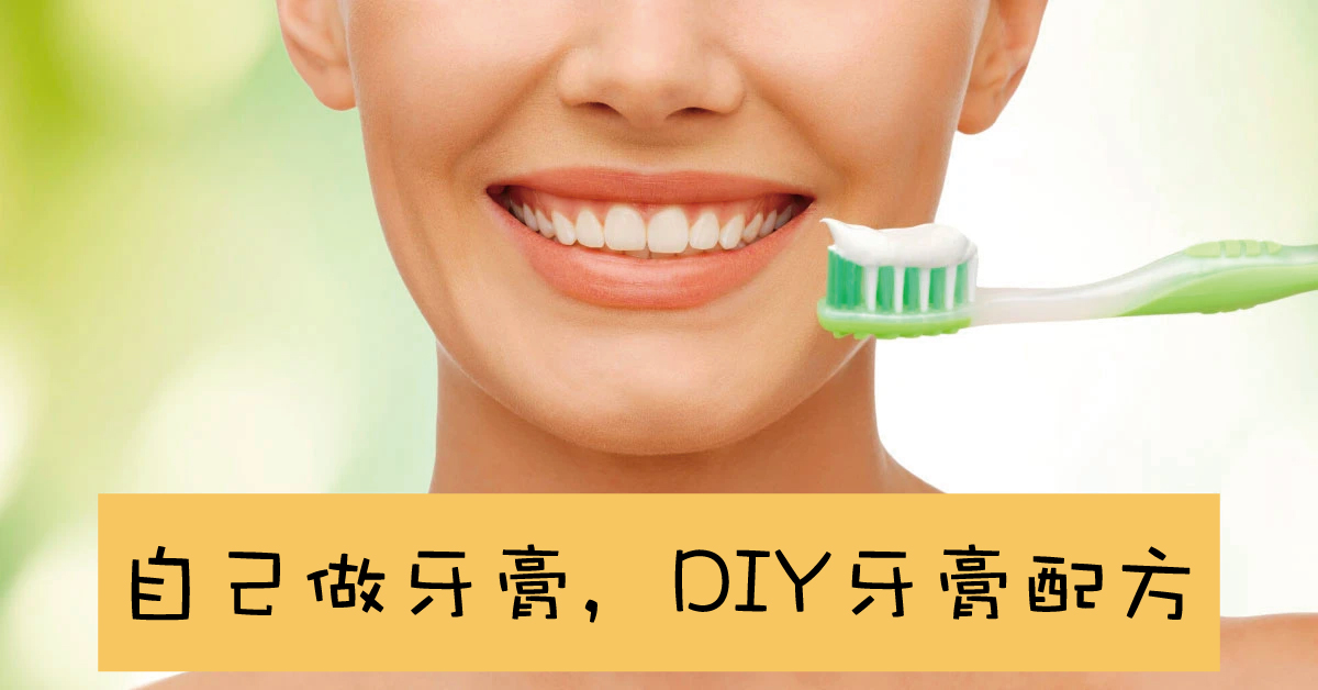 DIY牙膏