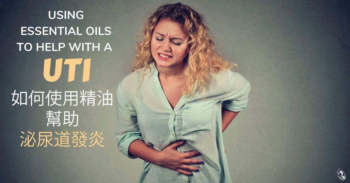 泌尿道發炎