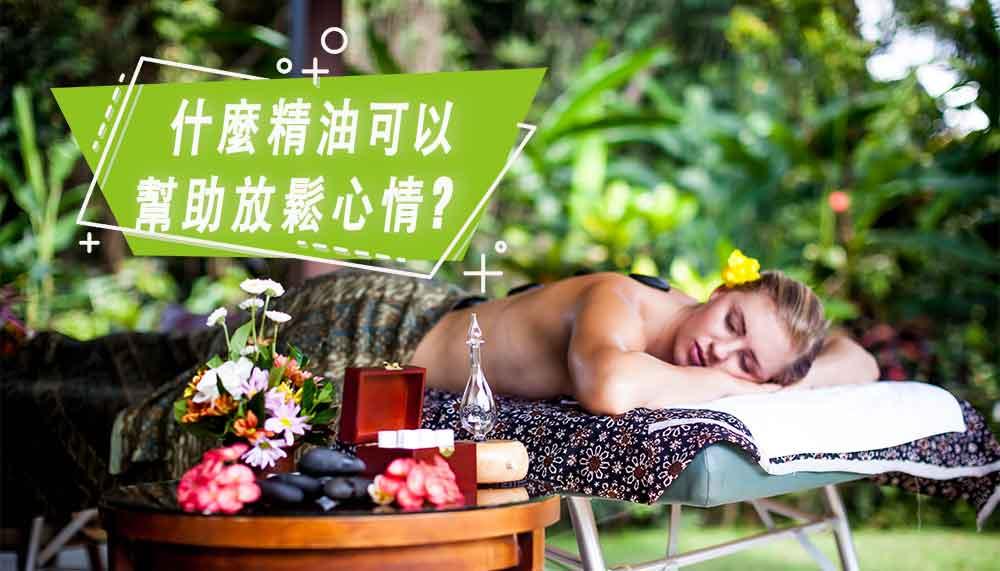 lady having an aromatherapy massage