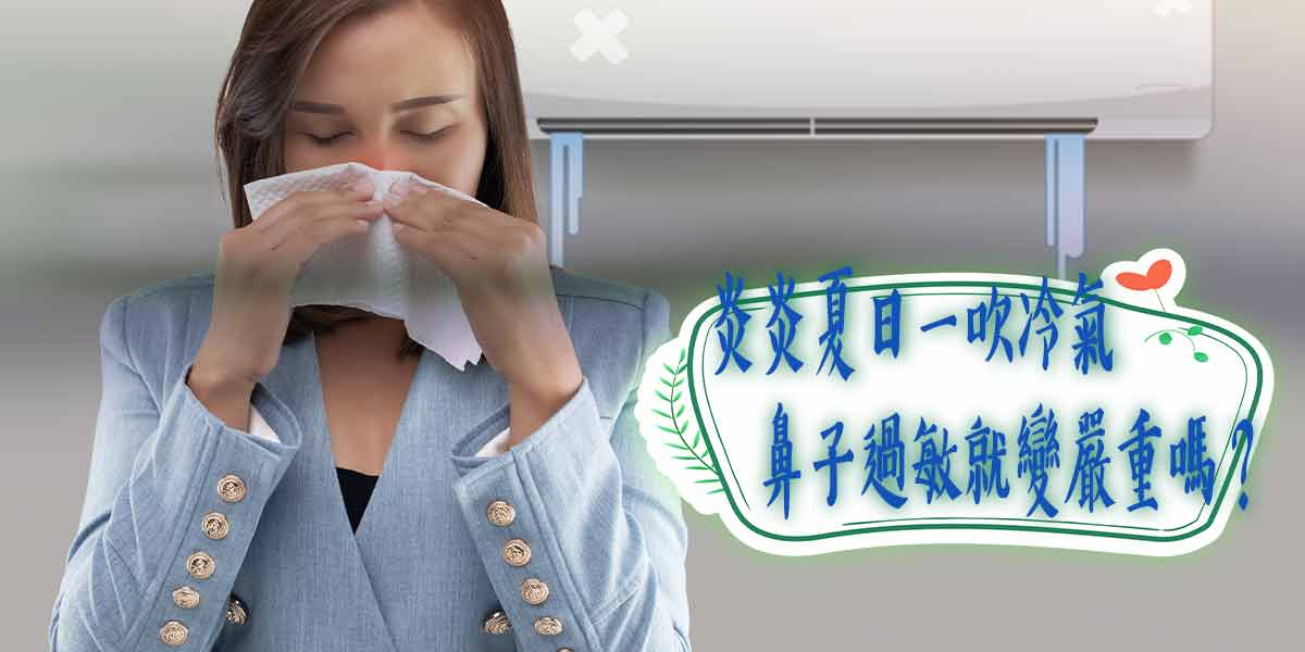 allergies and the air conditioner 冷氣房鼻子容易過敏