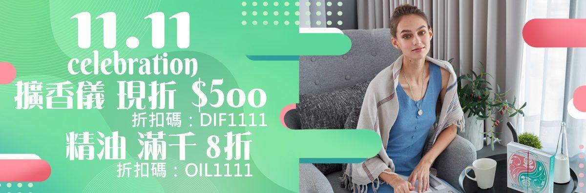 OA-雙11-官網banner-111111